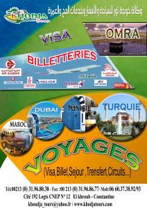 خدمات سياحية