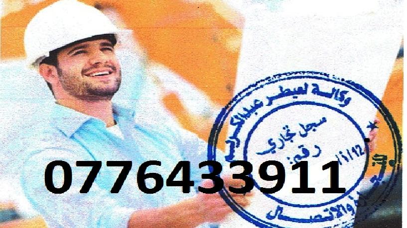 قائمة المؤسسات للجزائر والجنوب الجزائري