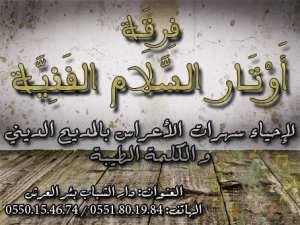 اوتار السلام بئر العرش