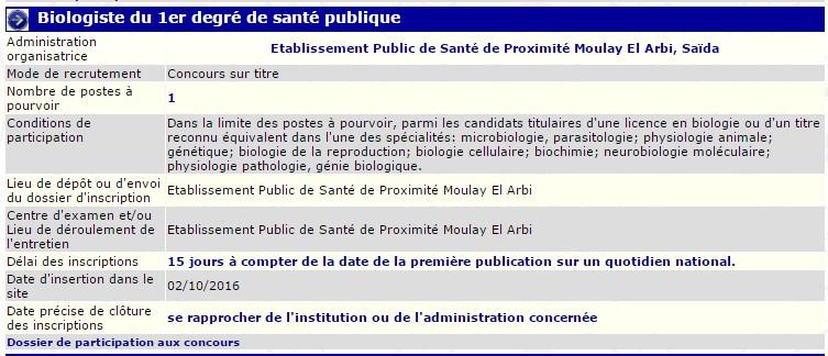 توظيف بالمؤسسة العمومية للصحة الجوارية بلدية مولاي العربي ولاية سعيدة - بيولوجي درجة 1 للصحة العمومية -