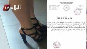 اللباس القصير والضيق ممنوع في الجامعات الجزائرية