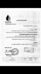 11/12/2017 عروض عمل بحاسي مسعود