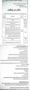 إعلان توظيف بالمعهد الوطني للإرشاد الفلاحي ديسمبر 2017