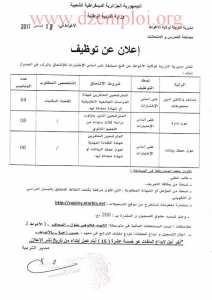 إعلان توظيف إداريين بمديرية التربية لولاية الأغواط ديسمبر 2017