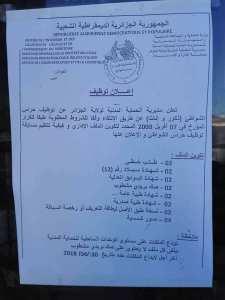 إعلان توظيف حراس الشواطئ لصالح مديرية الحماية المدنية لولاية الجزائر 2018