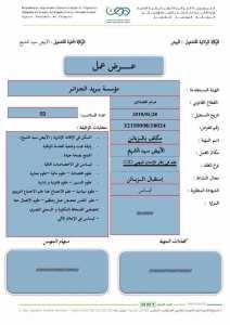 إعلان عن توظيف ببريد الجزائر