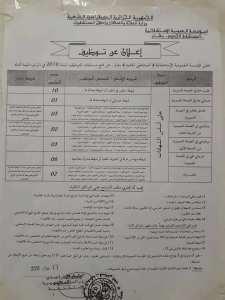 تعلن المؤسسة الإستشفائية بشار عن فتح مسابقة توظيف