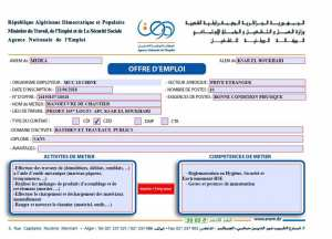 Alem Ksar El Boukhari;Offre d'emploi
