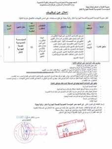 Offre emploi secteur sanitaire wilaya de Bedjaia