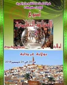 Skikda s'invite à Ghardaïa