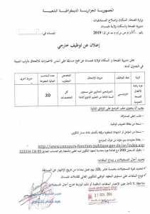 Concours 30 postes auxiliaire de puériculture de santé publique - Tlemcen