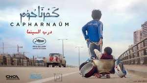 Projection débat du film Capharnaüm par le ciné Club de Tlemcen #DerbCinéma