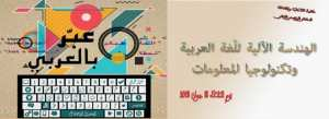 قسم اللغة والأدب العربي  الملتقى الوطني الثاني  يوم الثلاثاء 18 جوان 2019