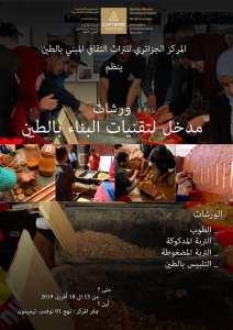 ينظم المركز الجزائري للتراث الثقافي المبني بالطين دورة تكوينية حول تقنيات البناء بالطين ابتداء من 13 إلى 18 افريل 2019 .