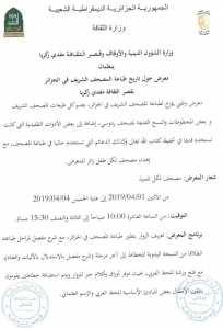 تنظم الجمعية جولة إلى قصر الثقافة لحضور معرض حول تاريخ طباعة المصحف الشريف في الجزائر ثم زيارة حديقة التجارب الحامة. يوم الخميس 4 أفريل .