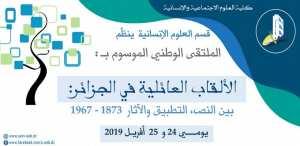 الملتقى الوطني الموسوم بـ: الألقاب العائلية في الجزائر: بين النص، التطبيق والآثار 1962-1873