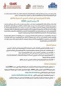 واقع الأنثروبولوجيا في العالم العربي: الحصيلة والآفاق في 15 سبتمبر/أيلول 2020