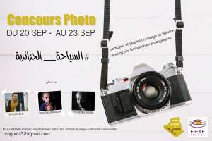 إنطلاق مسابقة الصورة الفوتوغرافية، تحت عنوان السياحة الجزائرية
