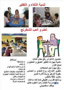 مدرسة اللغات زهرة العلوم 25 طريق 17 انتوبر مقابل موقف اسطمبولي