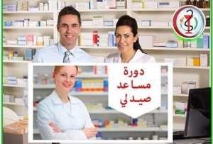 #vendeurs en #pharmacie 💫💫