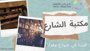 مكتبة الشارع تنظيم نادي ناس الثقافة
