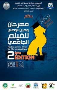 مهرجان وهران الوطني للفيلم الجامعي