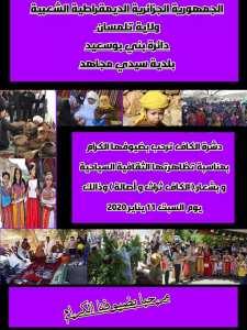 تظاهرة ثقافية سياحية بدشرة الكاف