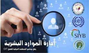 دورة تكوينية في إدارة الموارد البشرية منظم من طرف مؤسسة النبهاء للتدريب و الاستشارات و التنمية الاقتصادية