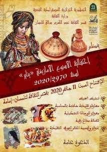 ينظم قصر الثقافة إحتفالية الأسبوع الأمازيغي يناير لسنة 2970/2020