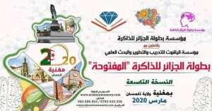 بطولة الجزائر للذاكرة المفتوحة - النسخة التاسعة - مؤسسة الياقوت للتدريب وتطوير البحث العلمي