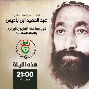 فيلم ابن باديس للمخرج السوري باسل الخطيب، سيعرض اليوم لأول مرة على القناة السادسة للتلفزيون الجزائري