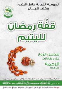 تحدي_النصف_الثاني_من_شهر_رمضان 680 قفة
