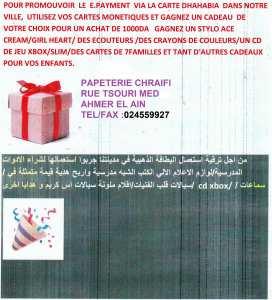 promouvoir le E.payment dans notre ville , utilisez vos cartes monétiques