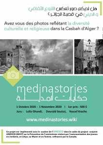 Concours Photo sur le thème Thème : Paix et Coexistence dans les Médinas Maghrébines classées Patrimoine Mondial !