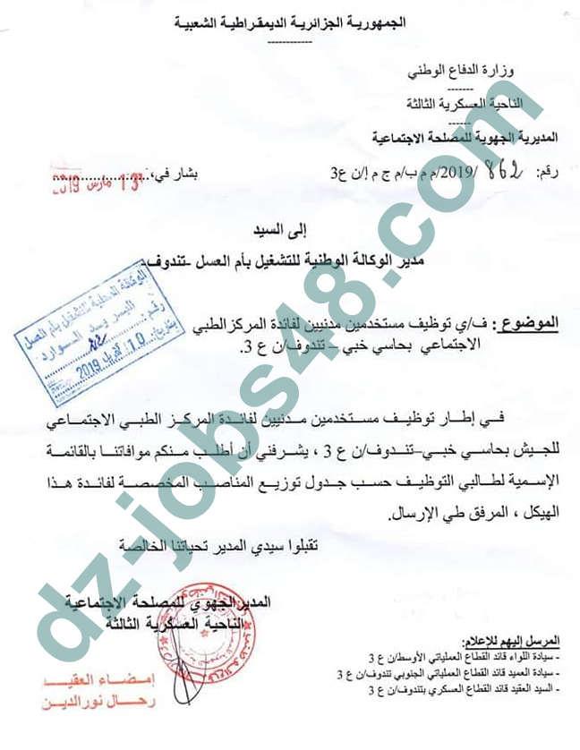 وزارة الدفاع الوطني توظيف مستخدمين مدنيين بتندوف افريل 2019