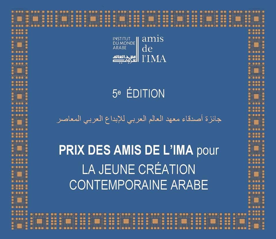 Appel à candidature : Prix des Amis de l'IMA pour la jeune création contemporaine arabe