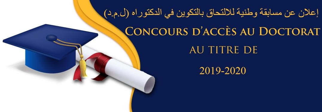 La faculté des sciences économiques, commerciales et sciences des gestion - Université de Tlemcen organise des Concours Nationaux pour l'accès à la formation de 3ème cycle.