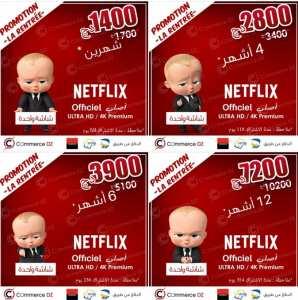 عرض خاص Commerce Dz جابتلكم الجديد Netflix بافضل الاسعار