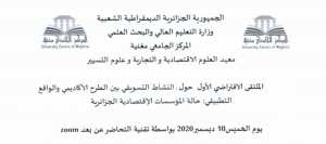 النشاط التسويقي بين الطرح الأكاديمي والواقع التطبيقي: حالة المؤسسات الاقتصادية الجزائرية
