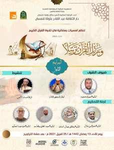 أمسيات رمضانية في تلاوة القرآن الكريم