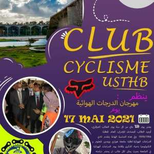 مهرجان الدراجات الهوائية
