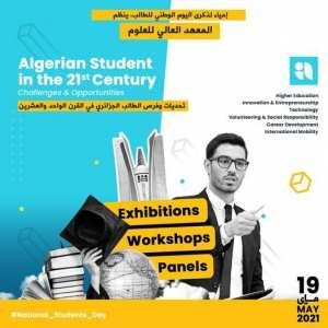 تحديات و فرص الطالب الجزائري في القرن الواحد و العشرين