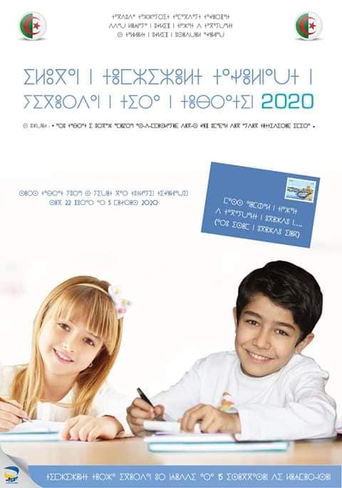 Lancement d'un concours national d'écriture