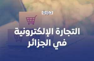 Formation: E-commerce en Algérie