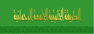 التصـــوف الإسلامـي