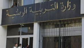 وزارة التربية تفرج عن النظام التعويضي للجنوب والهضاب العليا