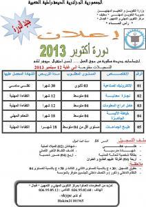 دورة أكتوبر 2013