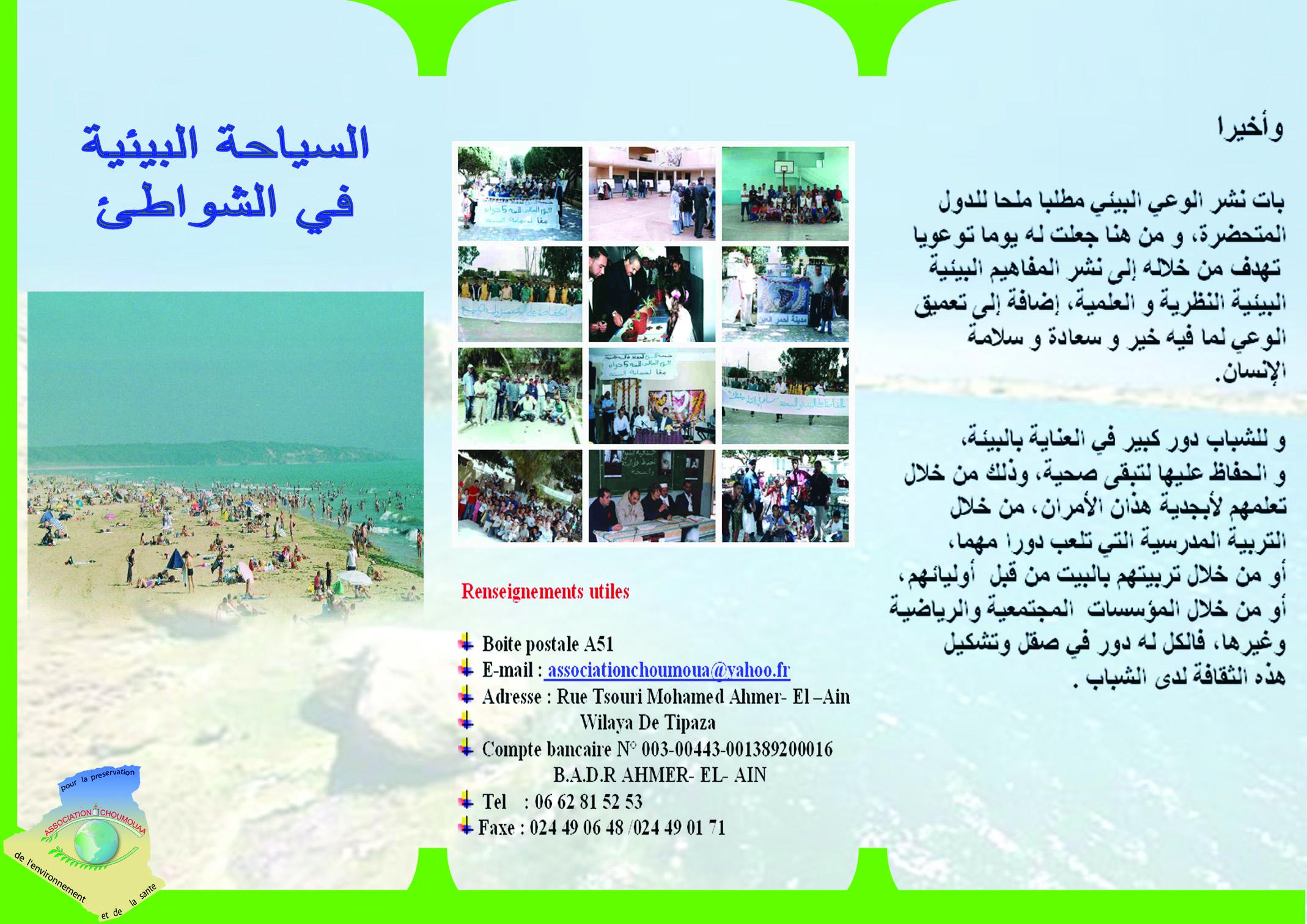 d�pliant sur le tourisme environnemental