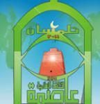 مشاركة إسبانيا تعيد العرب إلى 07 قرون من الرقي فيالأندلس دول غربية في تظاهرة ''تلمسان عاصمة للثقافة الإسلامية2011