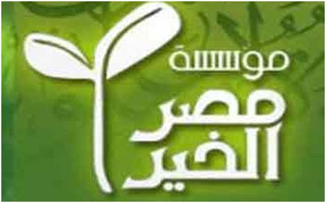"""""""مصر الخير"""" تنشئ أول مدرسة لأمراض الكبد في الشرق الأوسط"""
